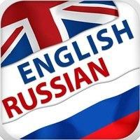 Перевести Англо-русский текст