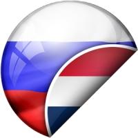 Перевести Голландско-русский текст