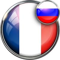 Перевести Русско-французский текст