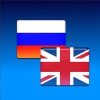 Перевести Русско-английский текст