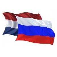 Перевести Нидерландско-русский текст